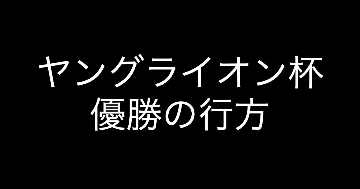 f:id:yukikawano5963:20190921073705p:plain