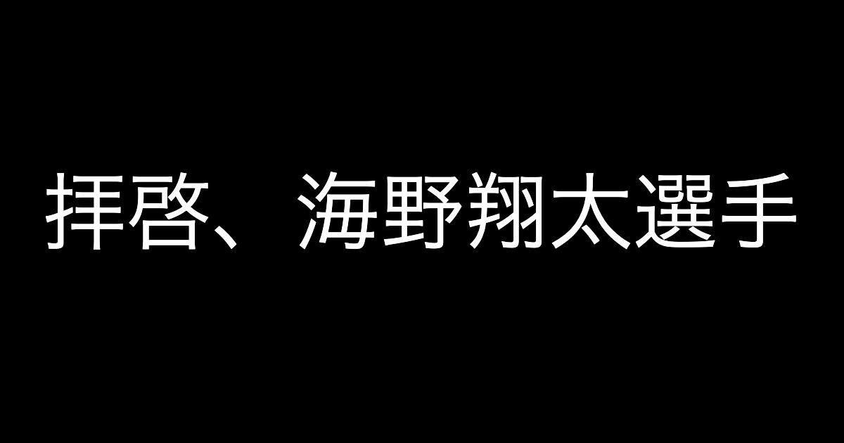 f:id:yukikawano5963:20190925073014p:plain