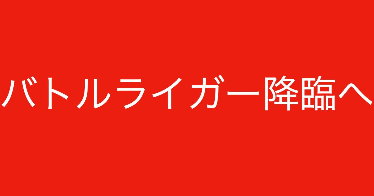 f:id:yukikawano5963:20191003064856p:plain