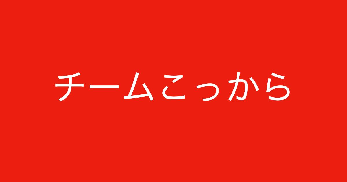 f:id:yukikawano5963:20191005095036p:plain