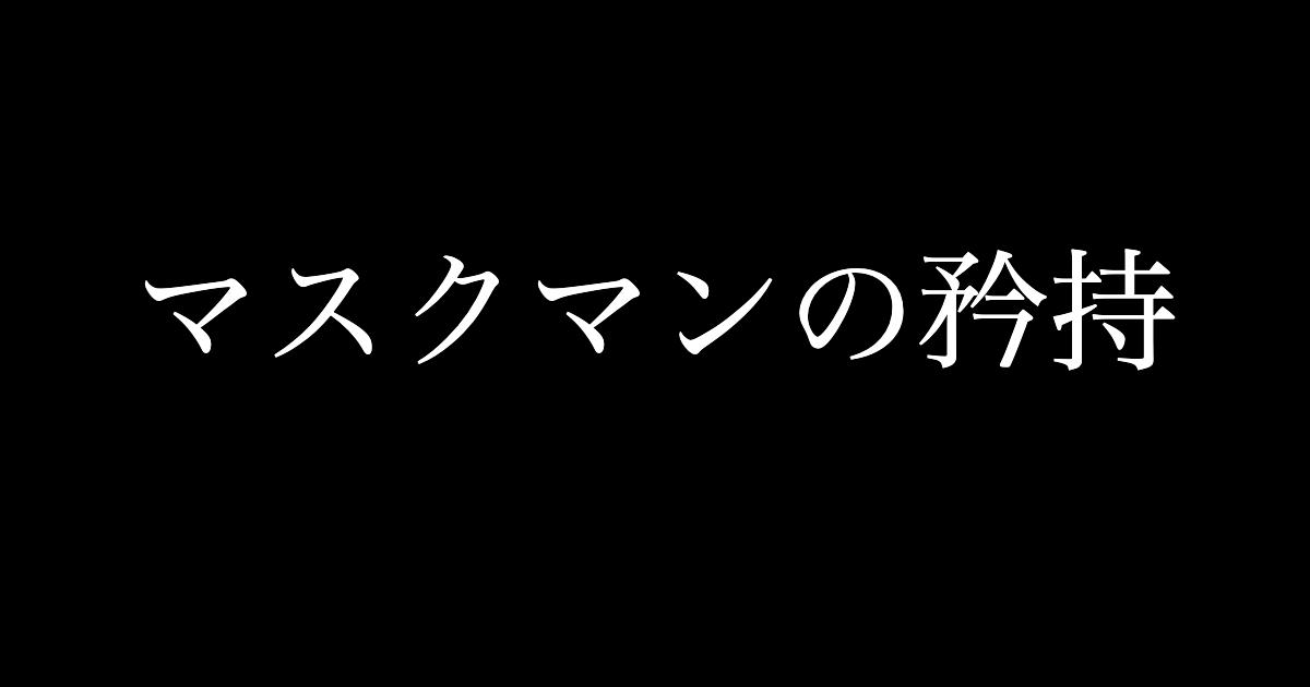 f:id:yukikawano5963:20191020075250p:plain