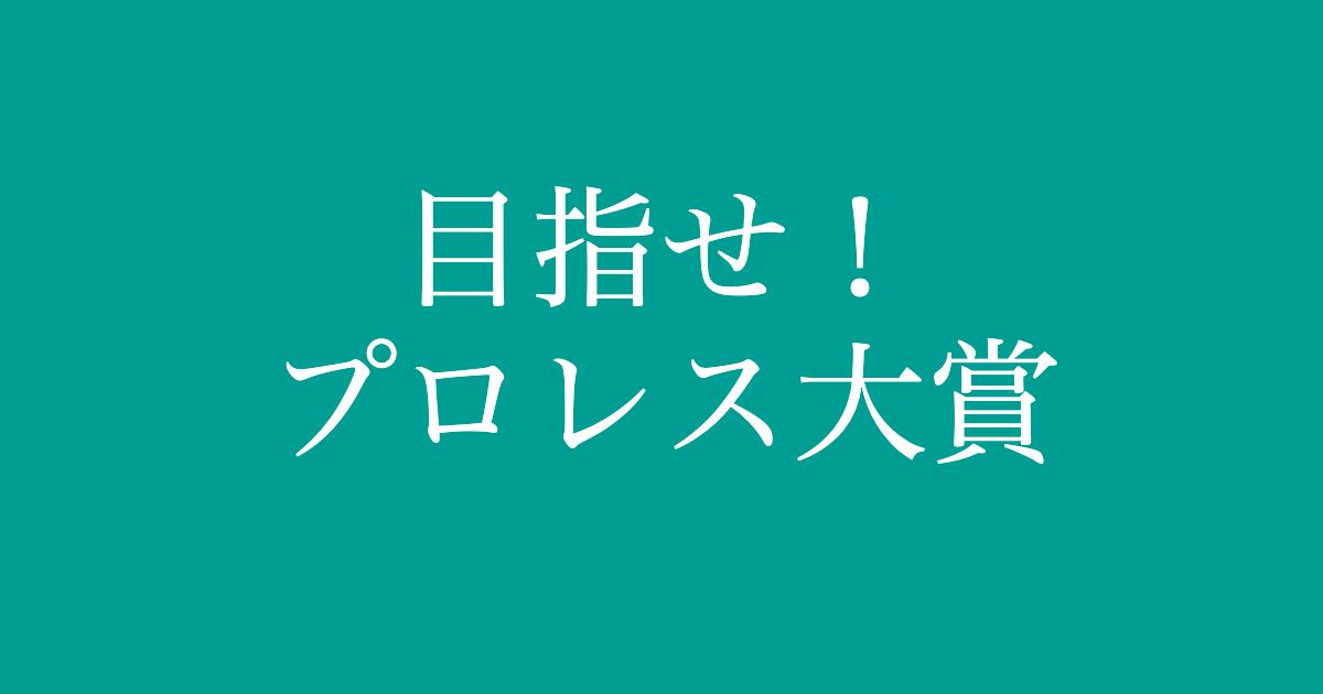 f:id:yukikawano5963:20191029071629p:plain