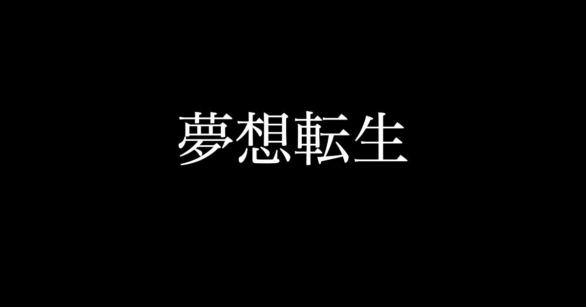 f:id:yukikawano5963:20191105075457p:plain