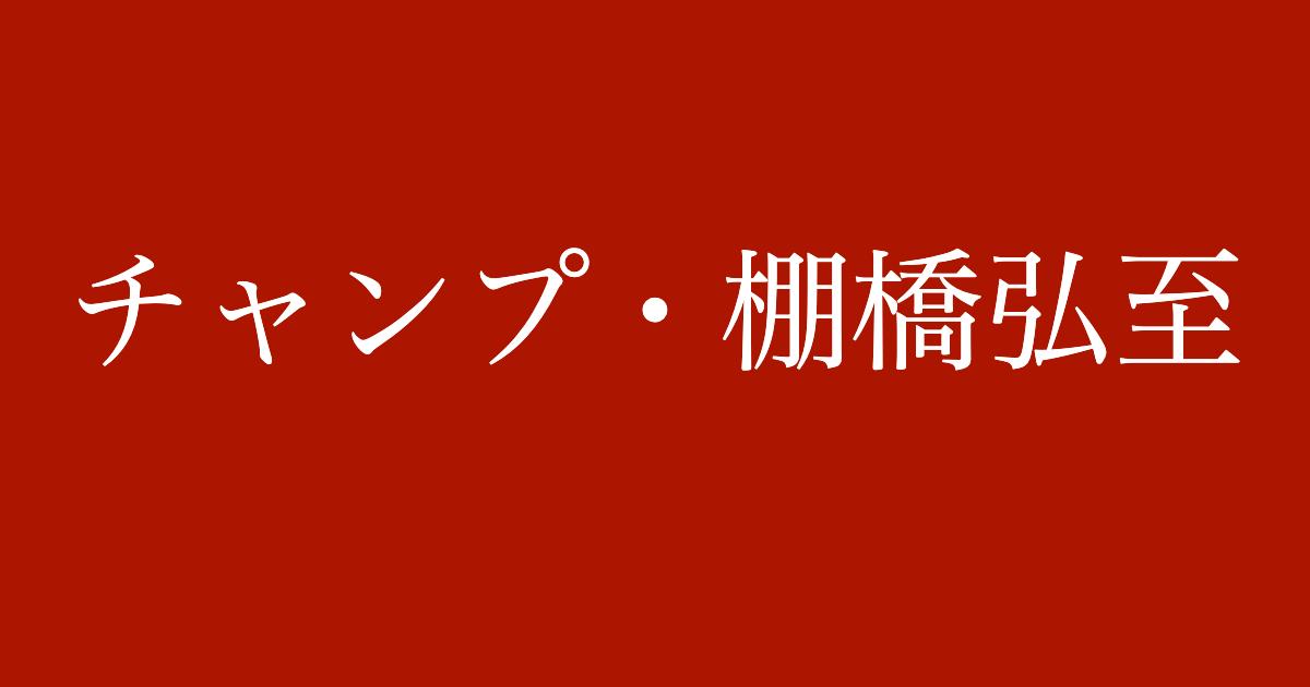 f:id:yukikawano5963:20191109081634p:plain