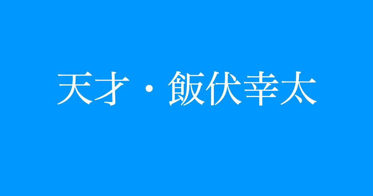 f:id:yukikawano5963:20191111085634p:plain