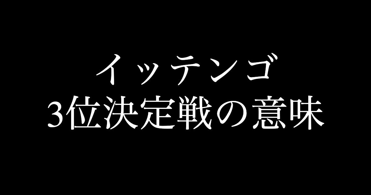 f:id:yukikawano5963:20191111232753p:plain