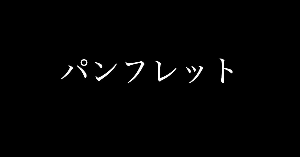 f:id:yukikawano5963:20191116083635p:plain