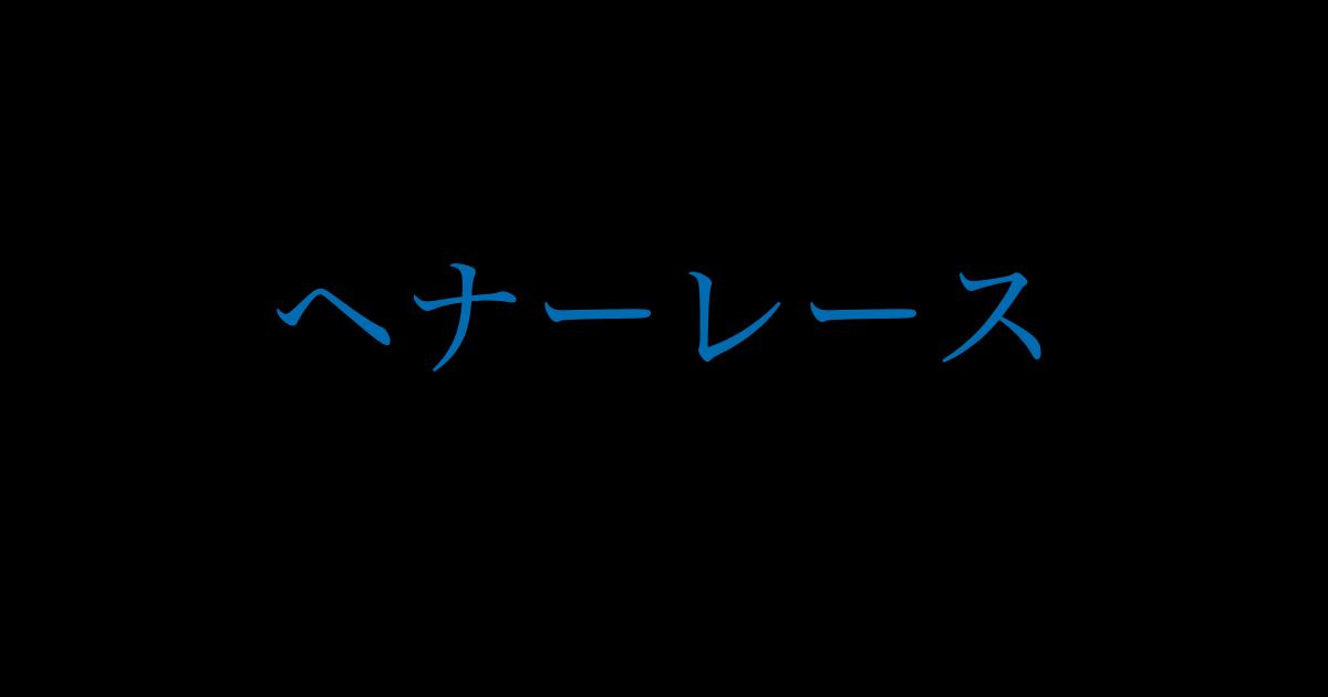 f:id:yukikawano5963:20191117085906p:plain
