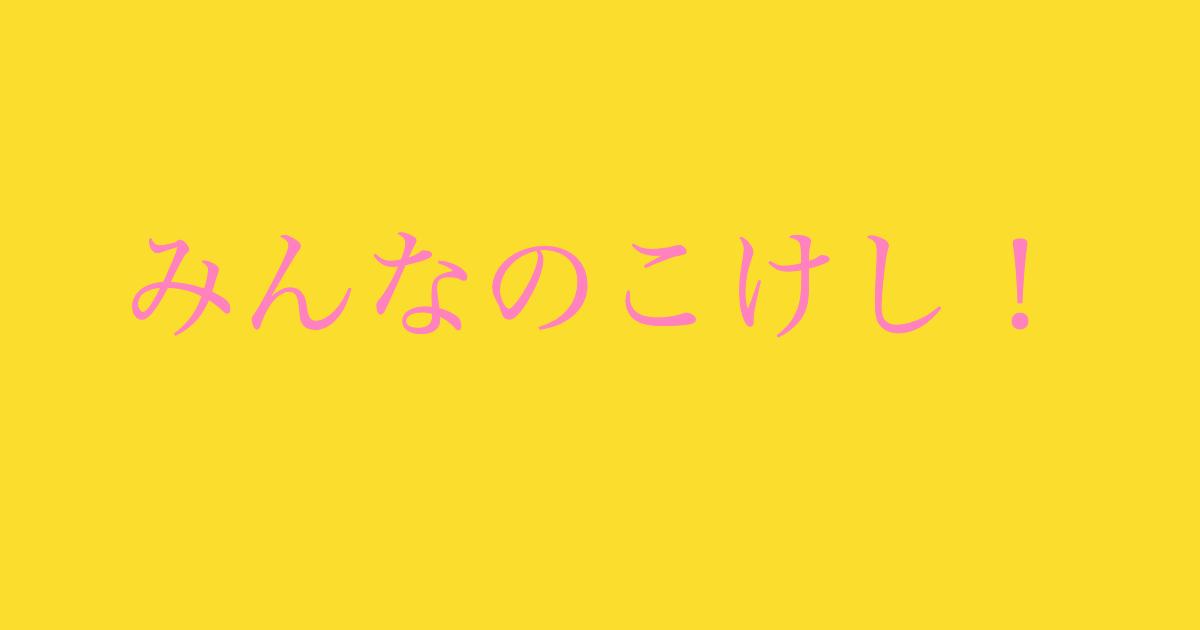 f:id:yukikawano5963:20191118130436p:plain