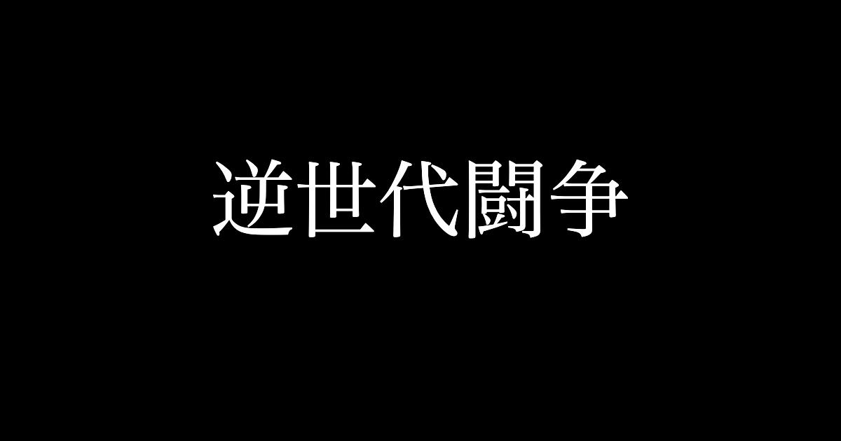 f:id:yukikawano5963:20191122131503p:plain