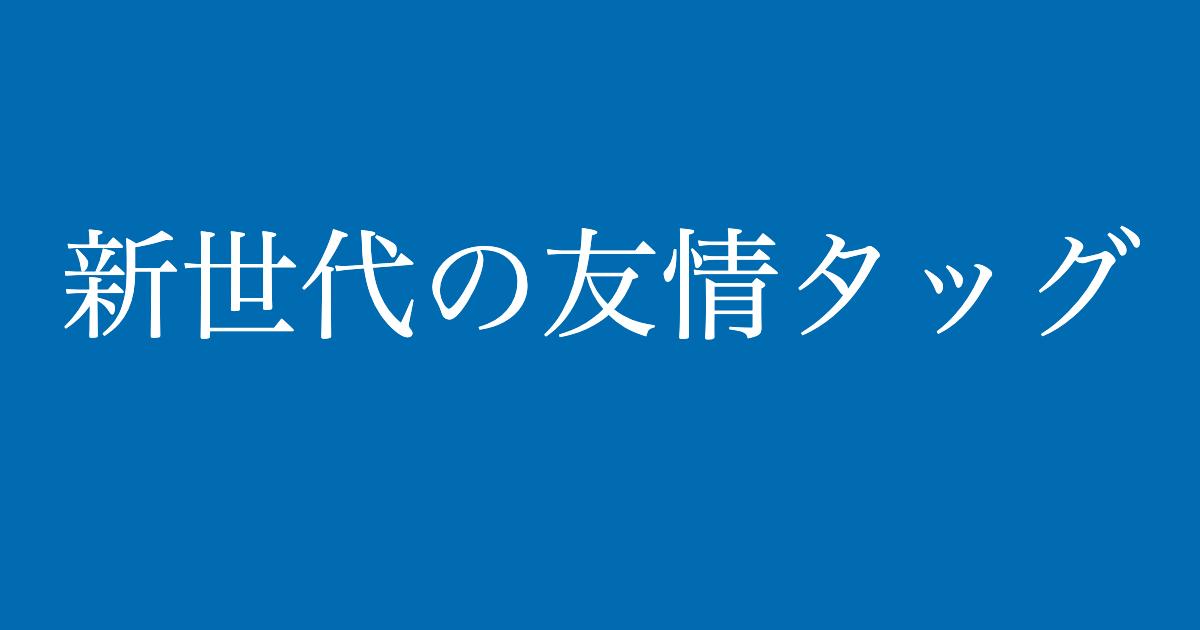 f:id:yukikawano5963:20191201095032p:plain