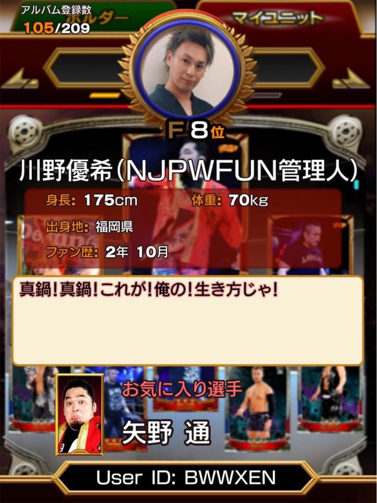 f:id:yukikawano5963:20191201143632j:image