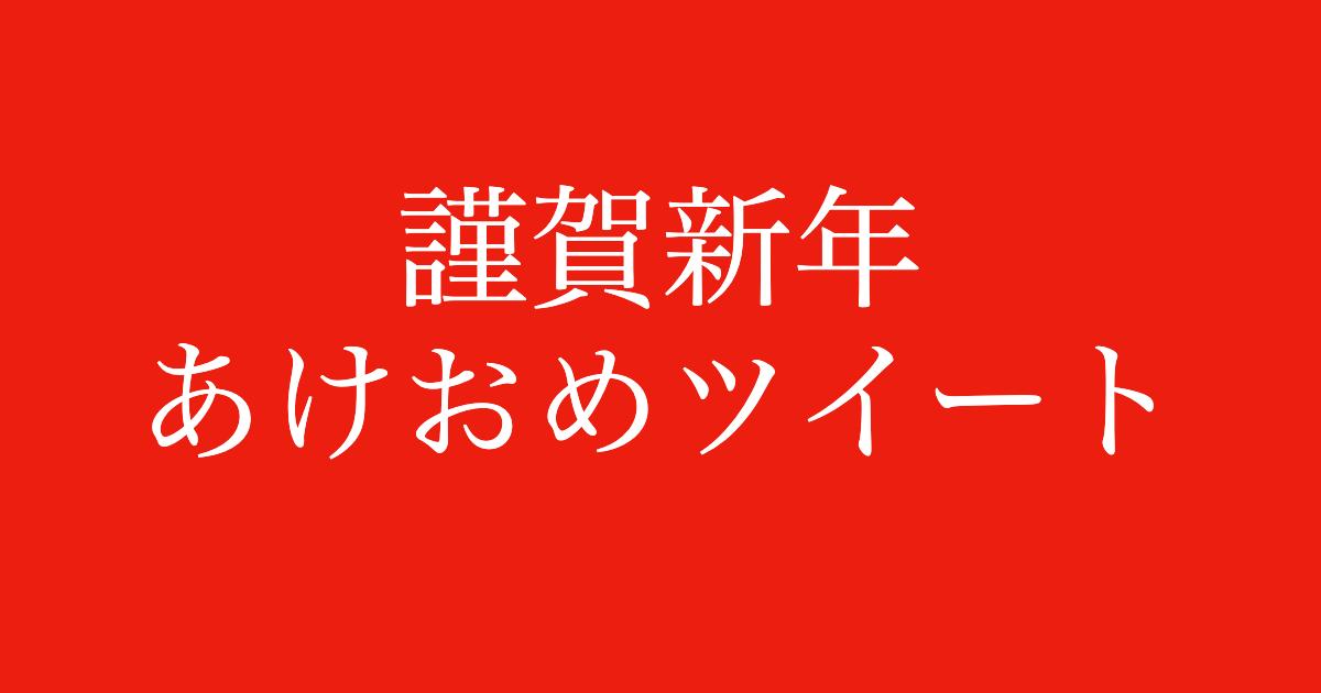 f:id:yukikawano5963:20200101141350p:plain