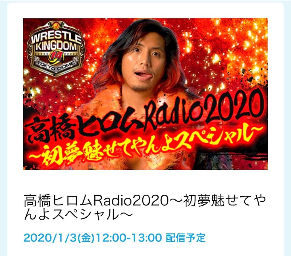 f:id:yukikawano5963:20200103114706j:image