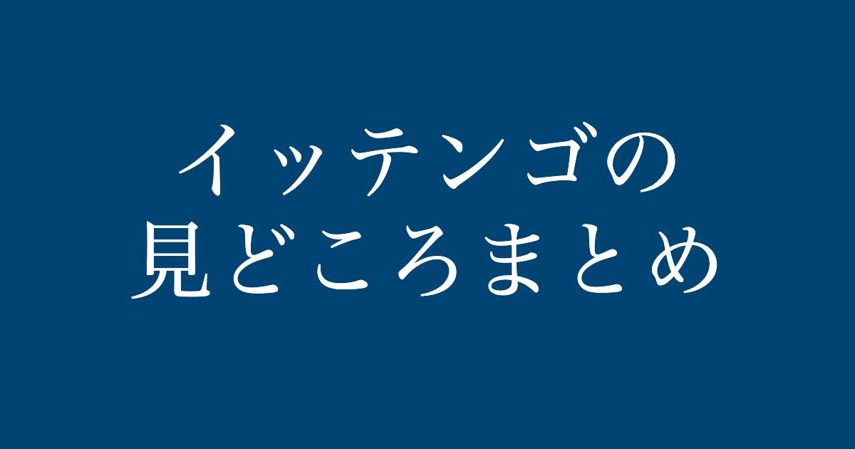 f:id:yukikawano5963:20200105124857p:plain