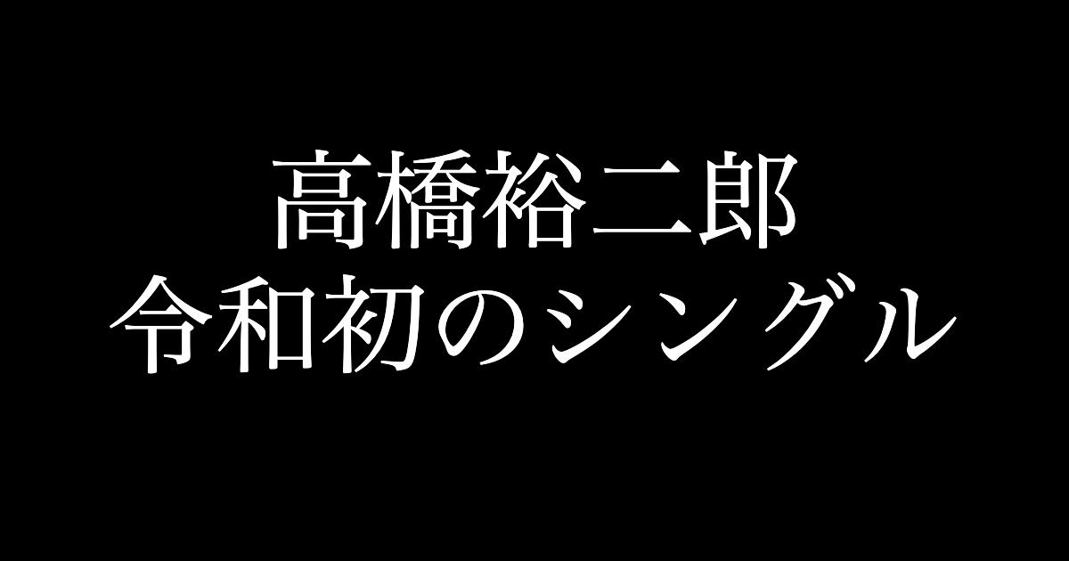 f:id:yukikawano5963:20200109103129p:plain