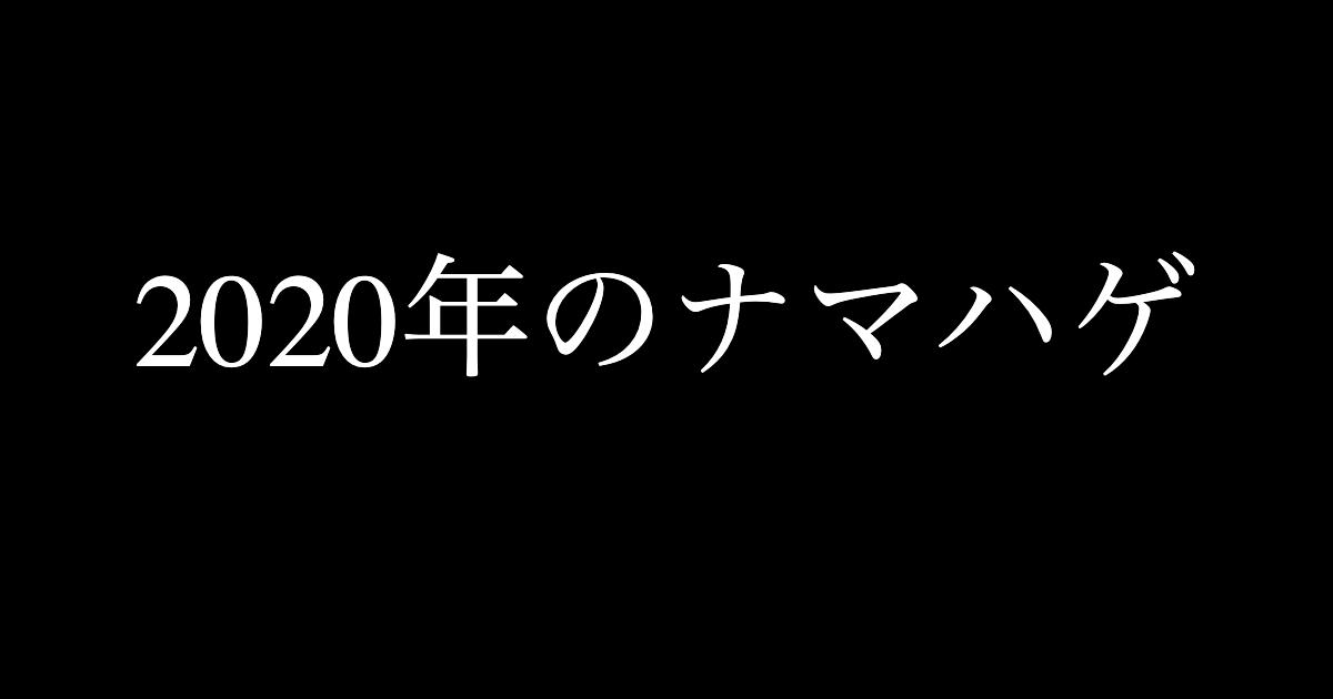 f:id:yukikawano5963:20200110154715p:plain