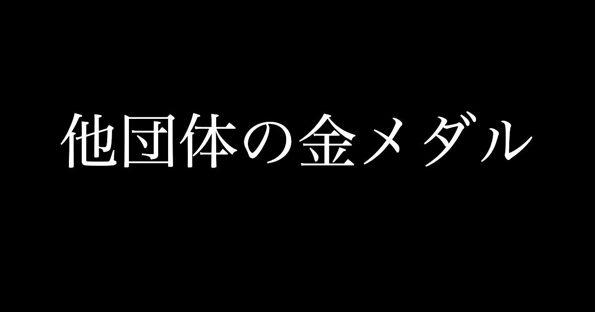 f:id:yukikawano5963:20200118070657p:plain