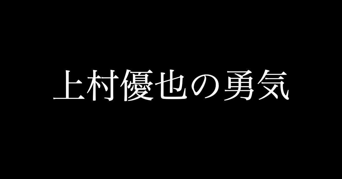 f:id:yukikawano5963:20200221092521p:plain