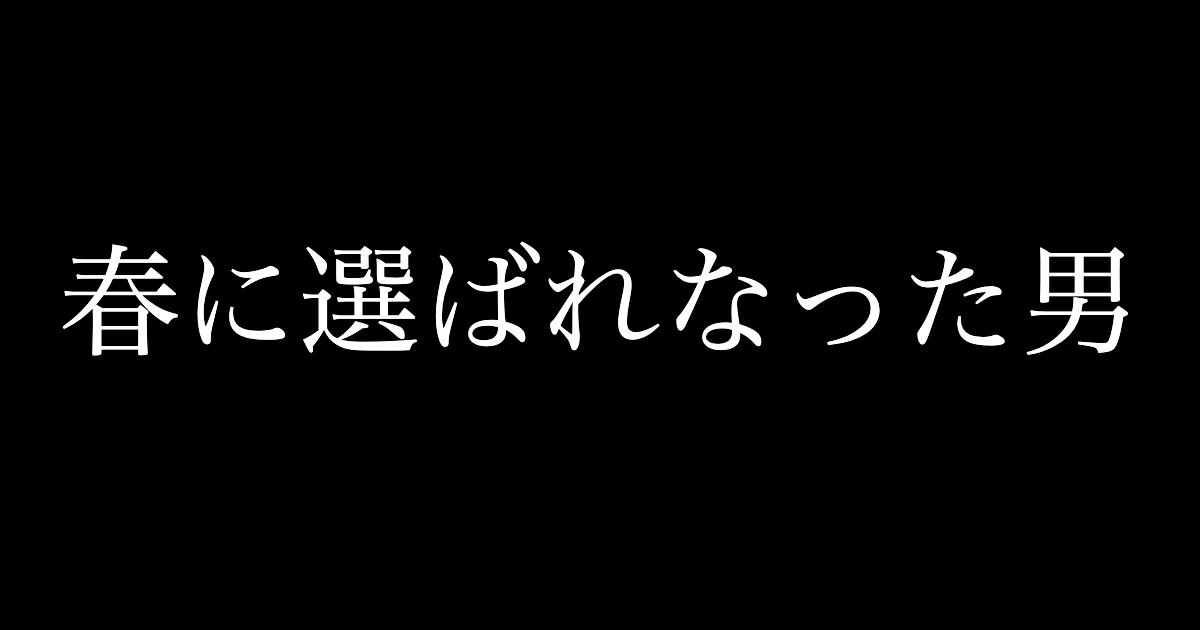 f:id:yukikawano5963:20200226093136p:plain