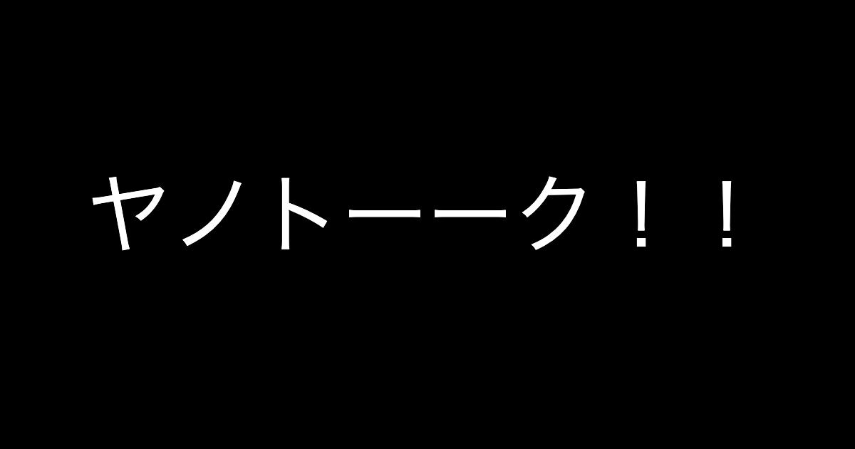 f:id:yukikawano5963:20200305094518p:plain