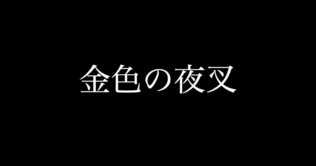 f:id:yukikawano5963:20200318095022p:plain