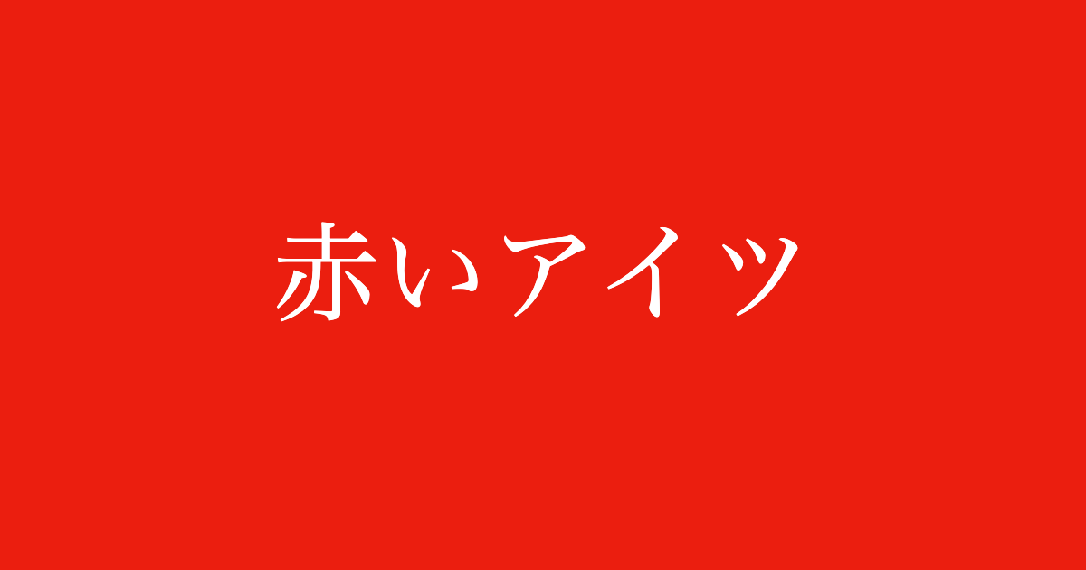 f:id:yukikawano5963:20200402092323p:plain