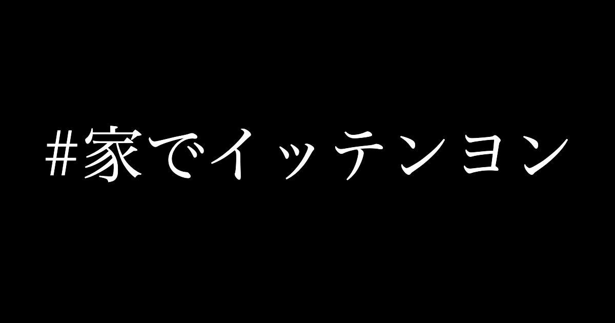 f:id:yukikawano5963:20200411075900p:plain