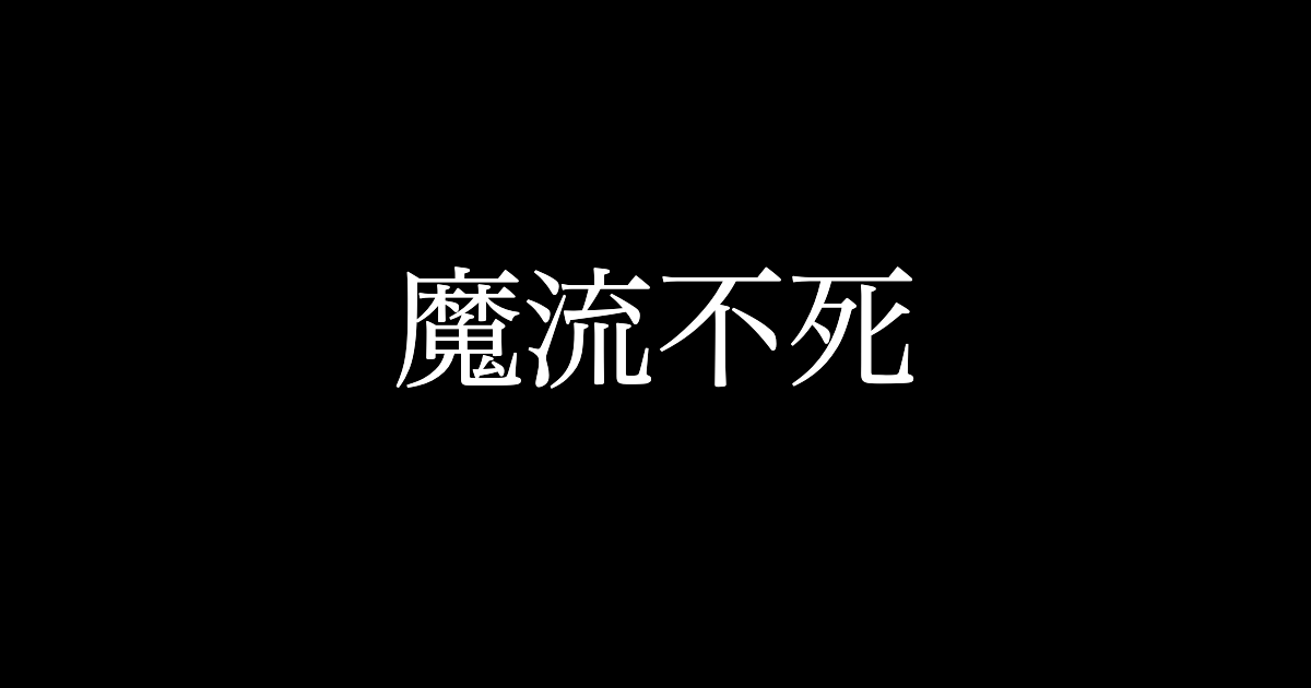 f:id:yukikawano5963:20200511084605p:plain