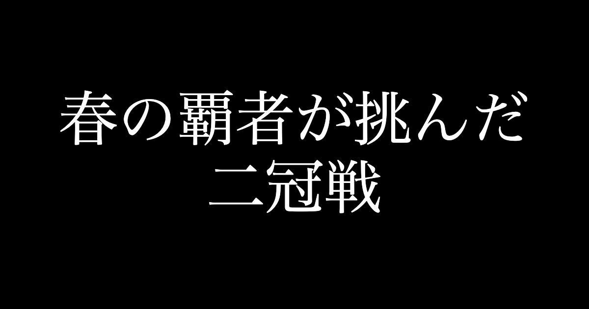 f:id:yukikawano5963:20200512064331p:plain