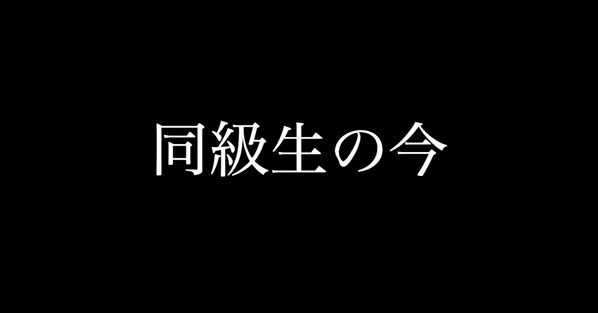 f:id:yukikawano5963:20200515092643p:plain