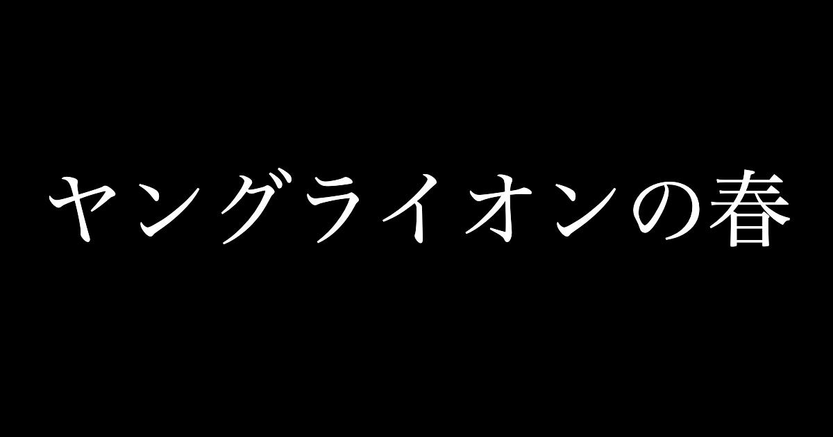 f:id:yukikawano5963:20200612044551p:plain