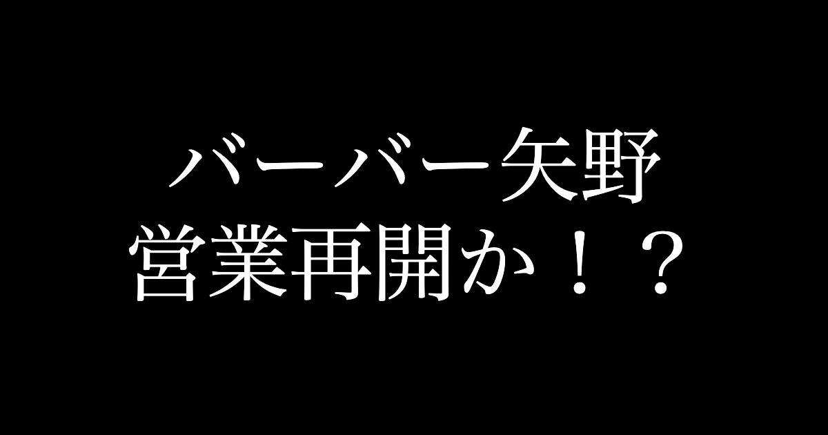 f:id:yukikawano5963:20200617062729p:plain