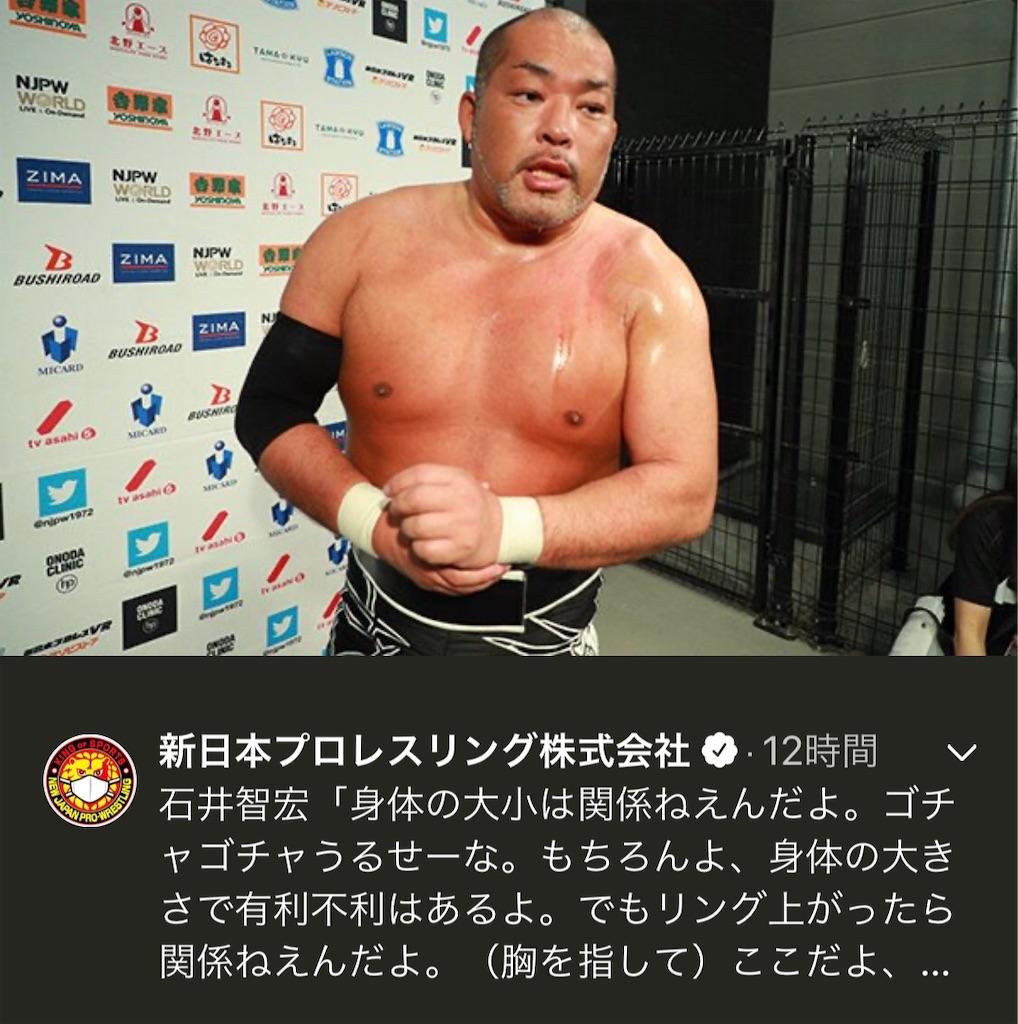石井智宏の言葉から人生を学ぶ - NJPW FUN