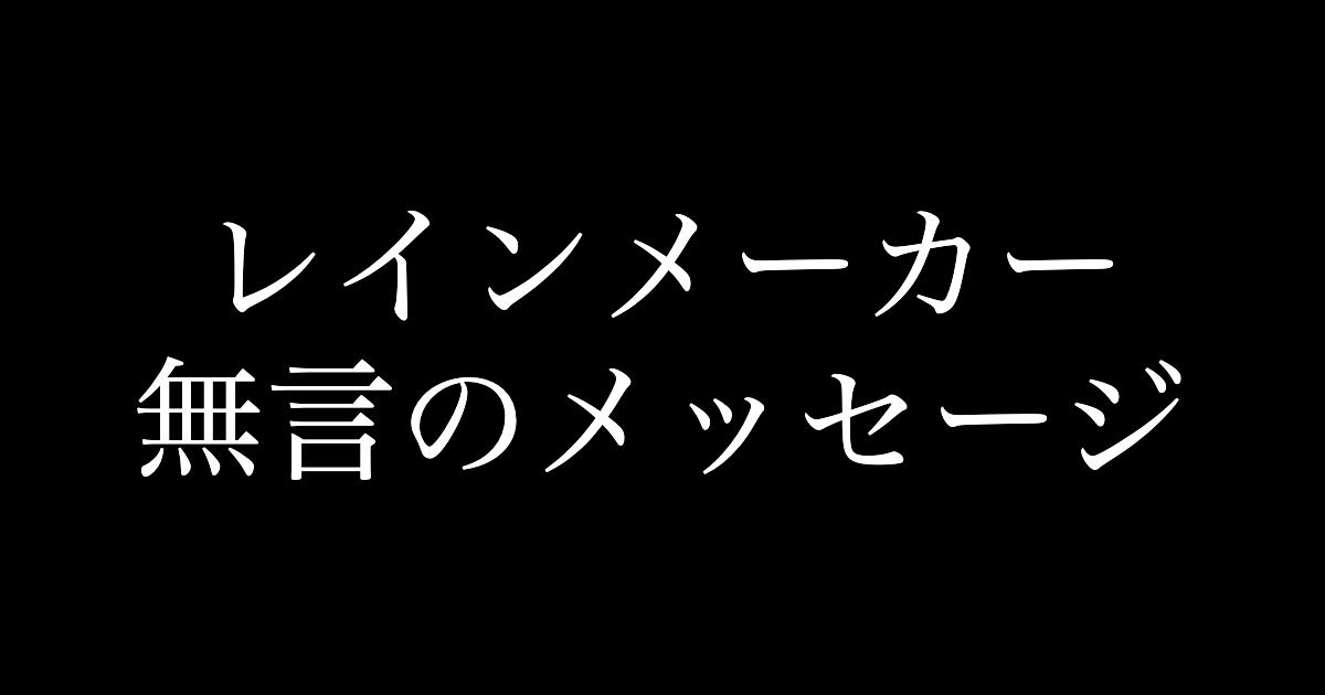 f:id:yukikawano5963:20200626072813p:plain