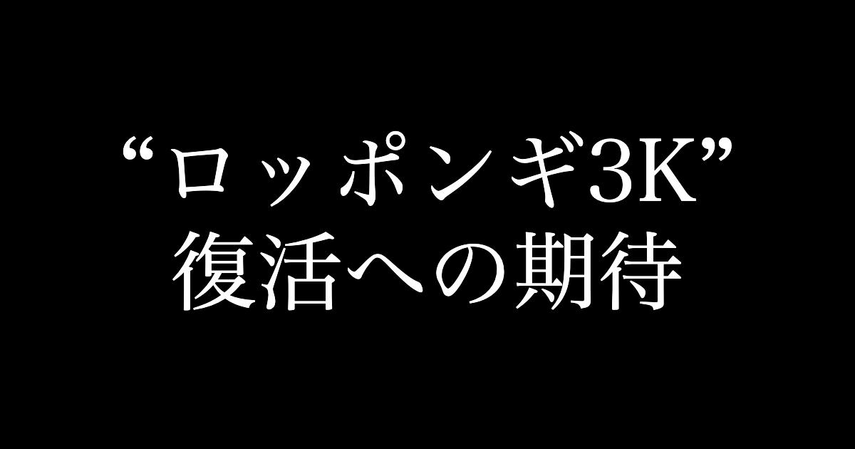 """""""ロッポンギ3K""""が再び集う時への期待の画像"""