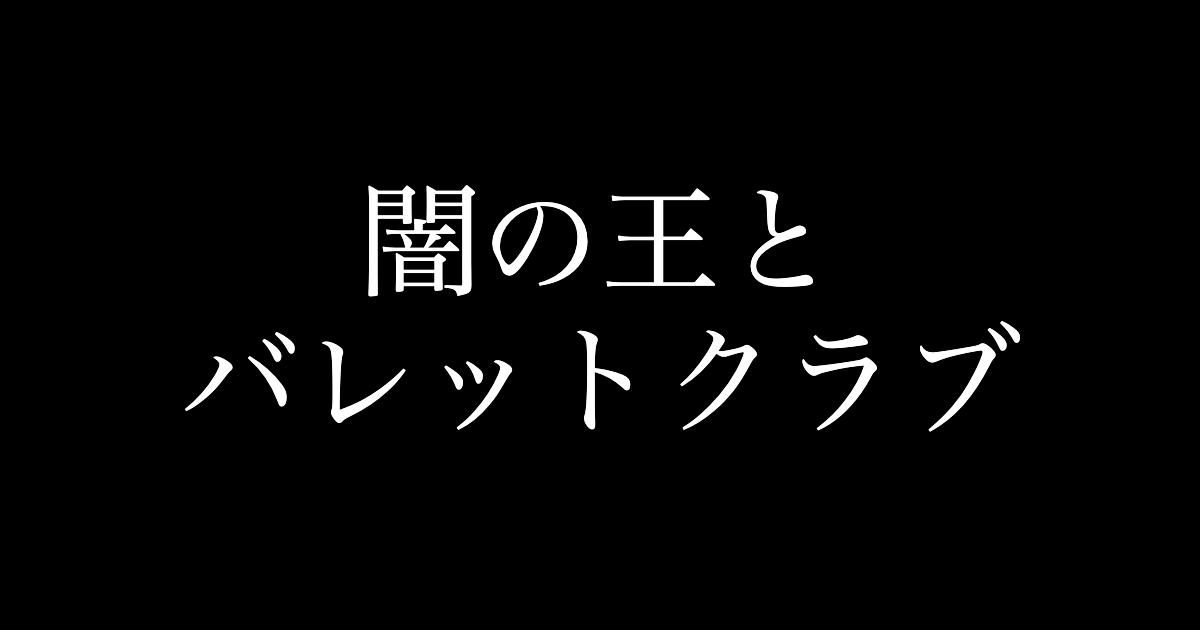 f:id:yukikawano5963:20200711195441p:plain