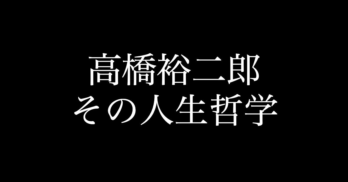 高橋裕二郎の哲学に人として大切なものを学ぶの画像