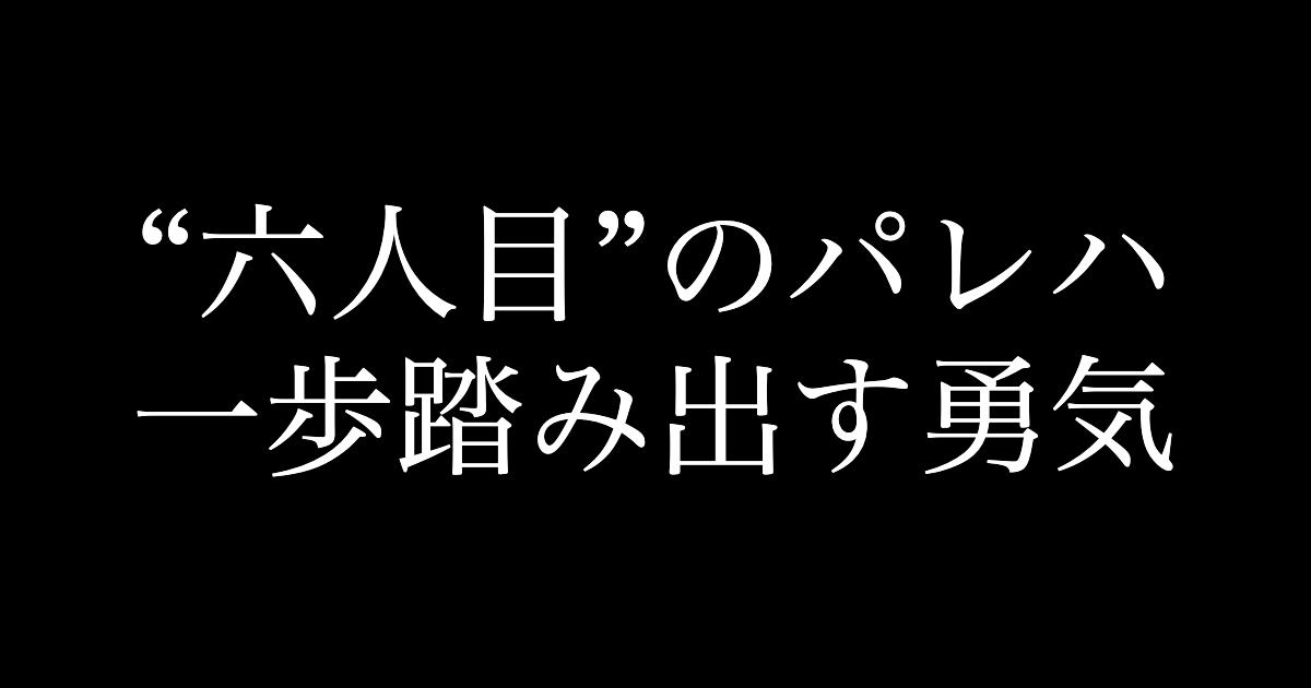 f:id:yukikawano5963:20200717073106p:plain