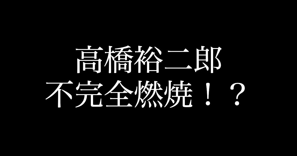 f:id:yukikawano5963:20200827072821p:plain