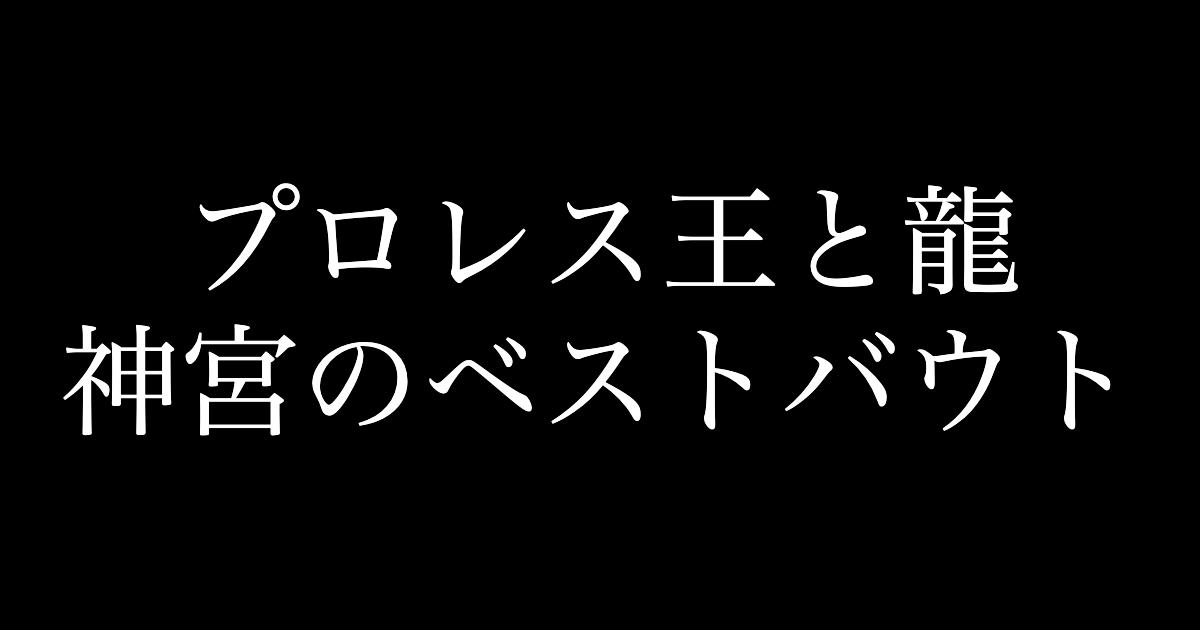 f:id:yukikawano5963:20200830074941p:plain