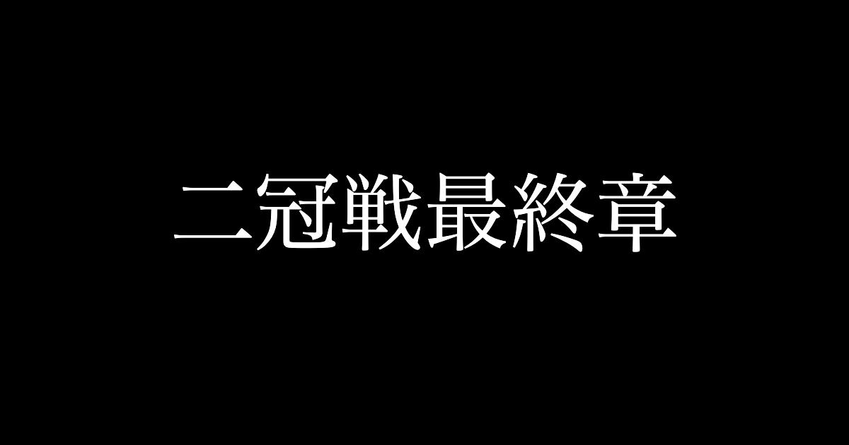 f:id:yukikawano5963:20200831075444p:plain