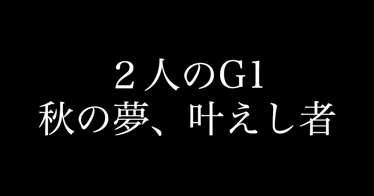 f:id:yukikawano5963:20200904075552p:plain
