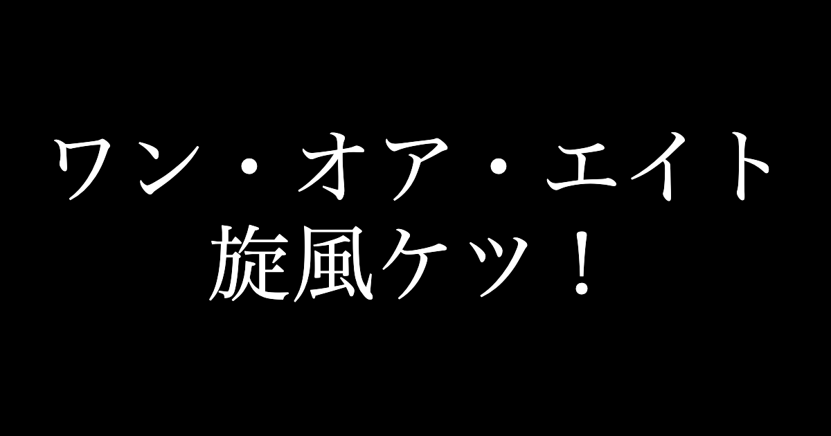 f:id:yukikawano5963:20200908075548p:plain