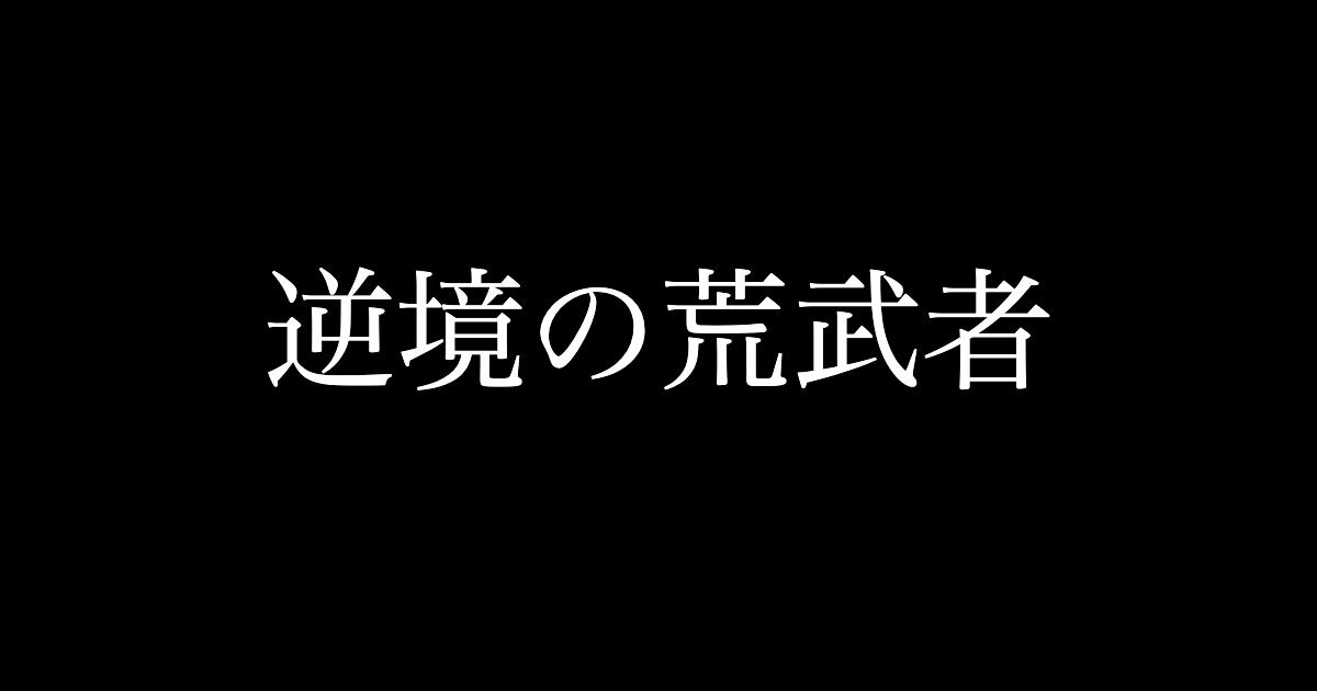 f:id:yukikawano5963:20200921072221p:plain