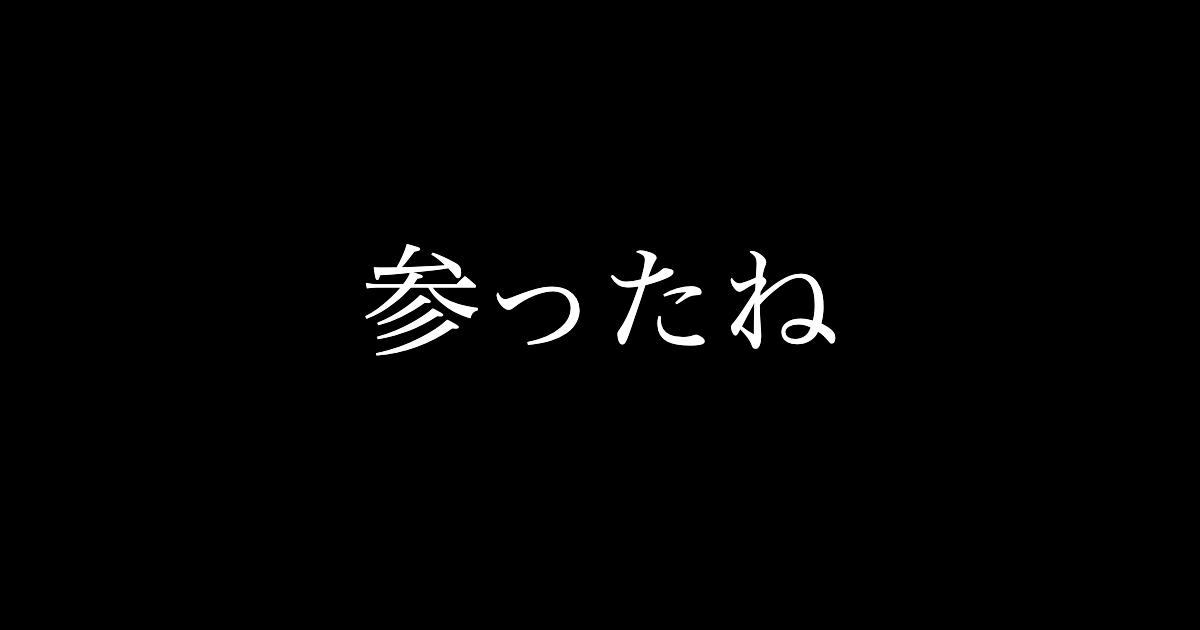 f:id:yukikawano5963:20200923075759p:plain
