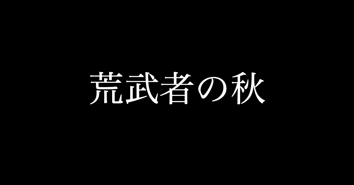 f:id:yukikawano5963:20200929080109p:plain