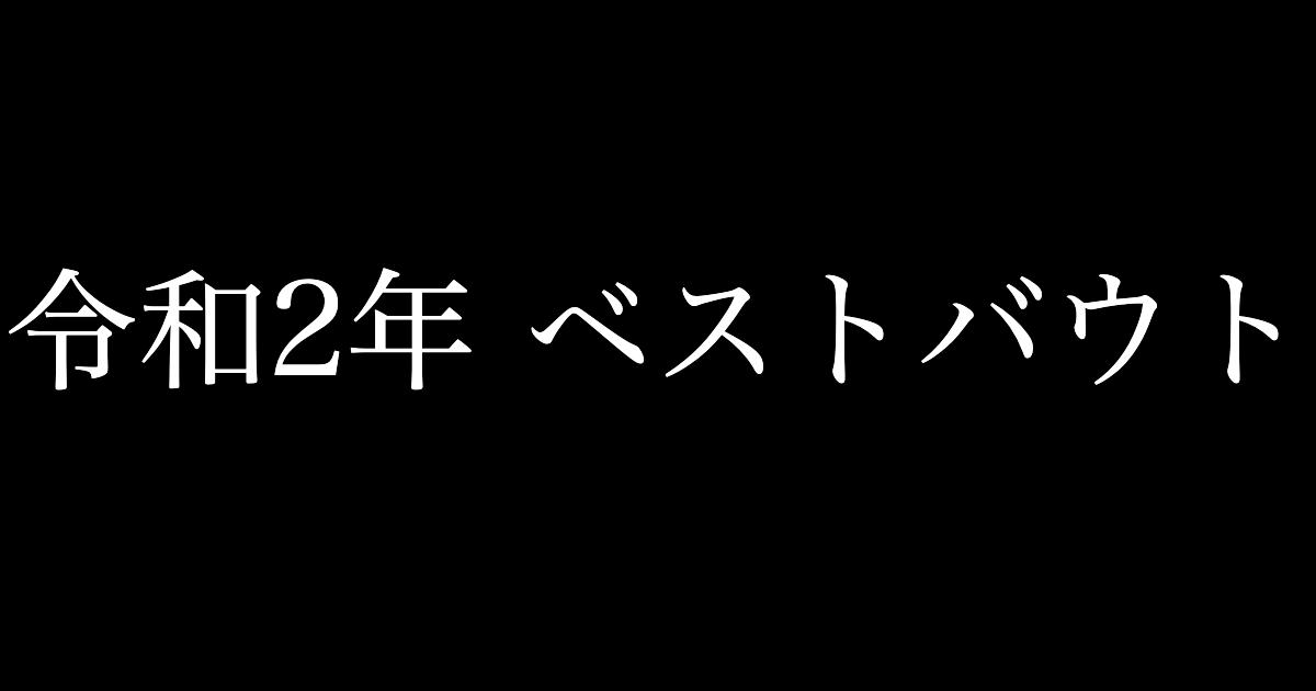 f:id:yukikawano5963:20201002074558p:plain