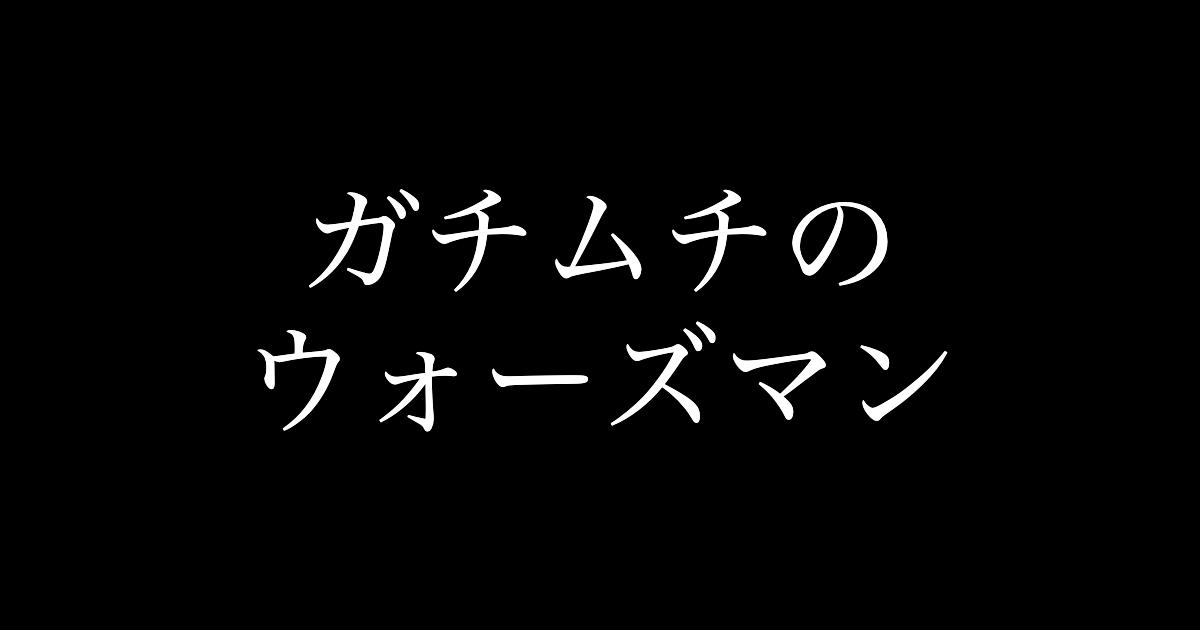 f:id:yukikawano5963:20201118073733p:plain