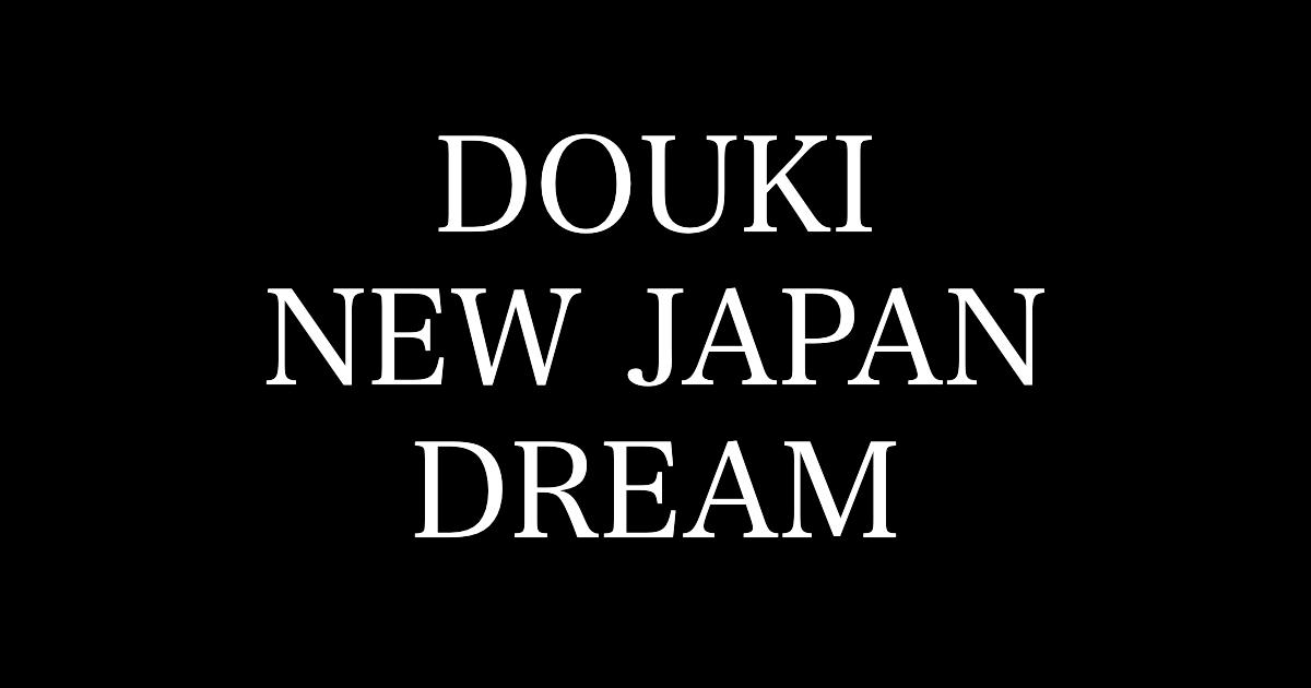 f:id:yukikawano5963:20201121122524p:plain